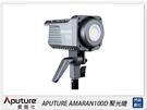 現貨! APUTURE 愛圖仕 AMARAN 100D LED 持續燈(公司貨)直播 補光 商攝 訪談 遠距教學 美妝 紋繡 彩妝