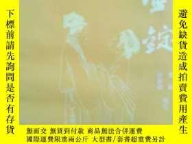 二手書博民逛書店罕見《雙金錠》Y184968 張慧儂,夏耘編寫 中國文聯出版公司