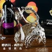 泡酒瓶 葡萄紅酒玻璃醒酒器 水晶網紅酒具紅酒歐式個性家用創意奢華高檔 3C公社