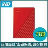 【南紡購物中心】WD 威騰 My Passport 1TB 2.5吋外接硬碟《紅》