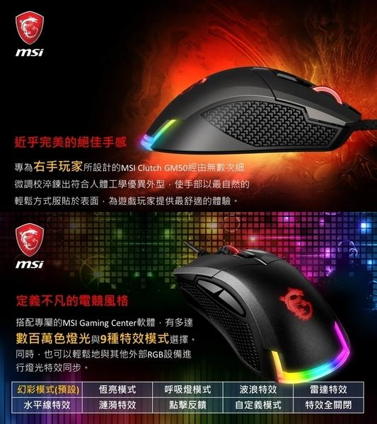 [地瓜球@] 微星 MSI Clutch GM50 RGB 電競 光學 滑鼠