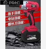 電動扳手 無刷電動扳手大扭力鋰電沖擊扳手架子工汽修套筒充電電動風炮