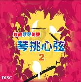 新動國際【珍藏蔡琴美聲 琴挑心弦 2】便利包29元