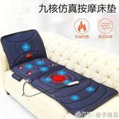 按摩器床墊全身多功能自動頸肩腰部加熱震動背靠坐椅墊中老年家用QM   橙子精品