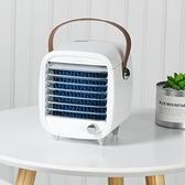 迷你小空調usb小風扇靜音辦公室桌上冷風機制冷小型便捷式噴霧電扇充電水冷 創意空間