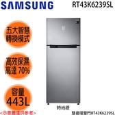 【SAMSUNG三星】443L變頻雙循環雙門冰箱 RT43K6239SL 免運費 送基本安裝