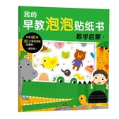 小紅花我的早教泡泡貼紙書全套4冊2~4歲幼兒童動手動腦玩益智貼紙
