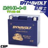 【總代理】DYNAVOLT藍騎士MG14B-4-C奈米膠體電池/機車電瓶