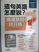 【書寶二手書T8/語言學習_KCU】這句英語怎麼說?: 職場熱問排行榜_希伯崙