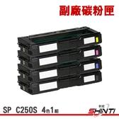 【4色1組】SHINTI RICOH SP C250S 彩 副廠環保碳粉匣 適用C261DNw/C261SFNw