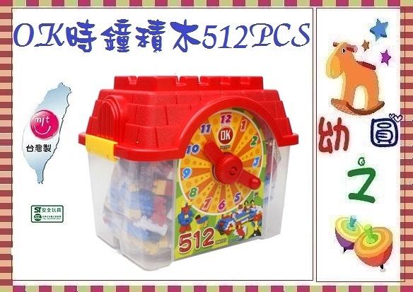 *幼之圓*台灣製我高ok積木時鐘造型積木筒-小積木512pcs~ST安全玩具