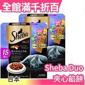 【小福部屋】【15.綜合鮪魚 紫色(15歲高齡) 10包/盒】日本 SHEBA DUO 夾心餡餅 貓咪 餅乾 貓食