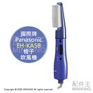 日本代購 空運 2020新款 Panasonic 國際牌 EH-KA5B 梳子吹風機 整髮器 2段風量 國際電壓