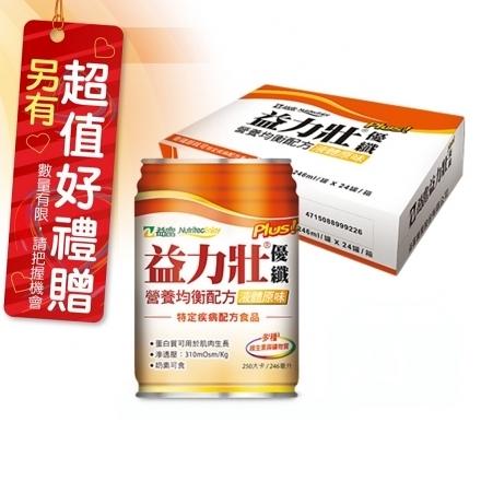 來而康 益富 益力壯Plus 優纖 營養均衡配方 液體即飲(24罐/箱) 一箱販售 買一箱送四罐