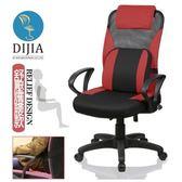 【DIJIA】經典舒壓辦公椅/電腦椅(紅)