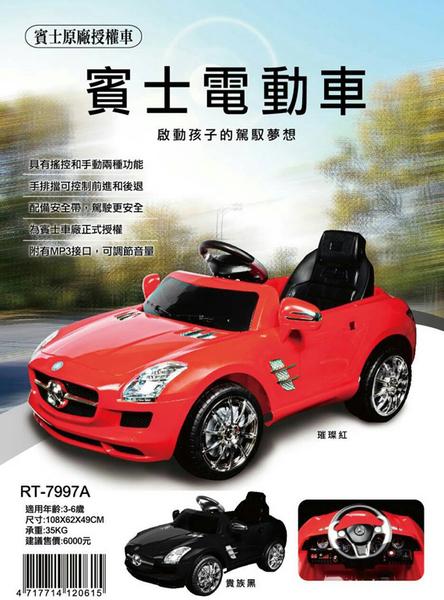親親 賓士電動車(紅、黑) RT-7997【德芳保健藥妝】兒童學步車.滑步車
