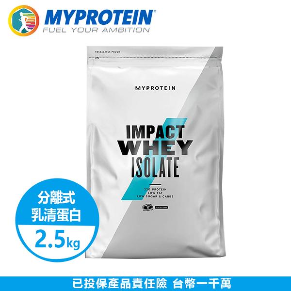 【美顏力】英國 MYPROTEIN 官方代理經銷 whey isolate 分離式乳清蛋白粉 2.5KG mp