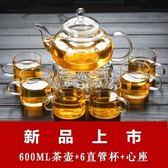 茶具 黛米加厚玻璃水果紅草花茶壺套裝整套耐熱高溫過濾功夫家用-超凡旗艦店