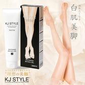 【KJ STYLE】嫩白美腿凝霜150g