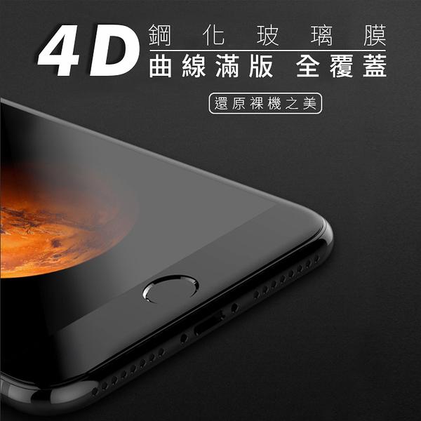 4D全螢幕滿版玻璃膜  9H鋼化保護貼 裸機手感 冷雕工藝 鋼化膜 一體式曲面   iPhone X/8/7/6  3D  [ WiNi ]