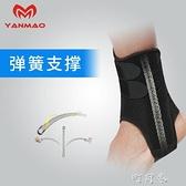 護踝男腳踝保護扭傷關節固定護套腳裸腳腕女護腕腳脖套籃球加壓鞋 【618特惠】
