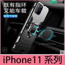 【萌萌噠】iPhone 11 Pro Max 新款創意黑豹鎧甲系列 車載磁吸 指環支架 iPhone11 全包防摔 手機殼