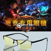 防藍光 護目電競抗藍光眼鏡無度數