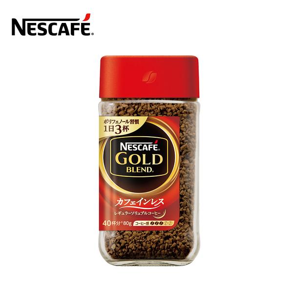 【NESCAFE雀巢】金牌微研磨咖啡低咖啡因80g