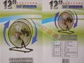 【JIS】F126 惠騰 12吋 工業桌扇 循環扇 電風扇 附快拆螺絲 吊掛綁帶 360度旋轉擺頭 FR-126