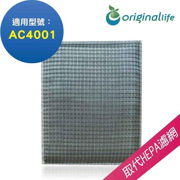 飛利浦 超淨化空氣清淨機濾網 (AC4001)【Original life】長效可水洗
