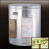 [家事達]JT-EH115  喜特麗 儲熱式電能熱水器15加侖  特價