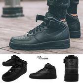 Nike Air Force 1 Mid 07 AF1 復古 籃球鞋 運動 休閒 黑 全黑 男鞋【PUMP306】 315123-001