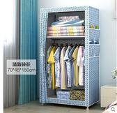 簡易學生衣櫃 單人宿舍加固鋼架布衣櫃 自由組裝布藝小衣櫃衣櫥igo  酷男精品館