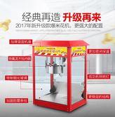 ?艾士奇爆米花機商用全自動蝶形球形爆玉米花機器電動爆谷機巴黎衣櫃