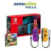 【神腦生活】任天堂 Switch 紅藍主機 (電池加強版)+健身環大冒險 同捆組+Joy-Con 控制器 紫橘