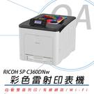 【高士資訊】RICOH 理光 SP C360DNw A4 彩色雷射 印表機