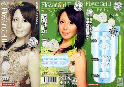 阿性情趣用品    日本 EXE  FloWer Girl (花樣少女Ⅱ 竹)  男用自慰器