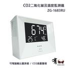 【有購豐】ZG-1683R CO2偵測器 / 二氧化碳 及 溫度 濕度 偵測儀 監測器 空氣偵測器