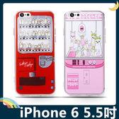 iPhone 6/6s Plus 5.5吋 夾娃娃機保護套 軟殼 卡通彩繪類皮紋 超薄簡約 全包款 矽膠套 手機套 手機殼