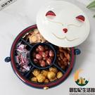干果盤家用糖果盒分格帶蓋過年堅果零食瓜子水果【創世紀生活館】