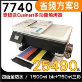 【 登錄送Cusinart多功能燒烤器】HP 7740 多功能事務機 加裝連續供墨系統 1500ml黑色+750ml防水型