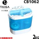 【TAIGA大河】2KG 雙槽式迷你洗衣機 CB1062 免運費