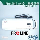 可傑 FReLINE A4冷、熱護貝機 FM-860HC A4尺寸專業冷、熱護貝 手提把設計方便拿取