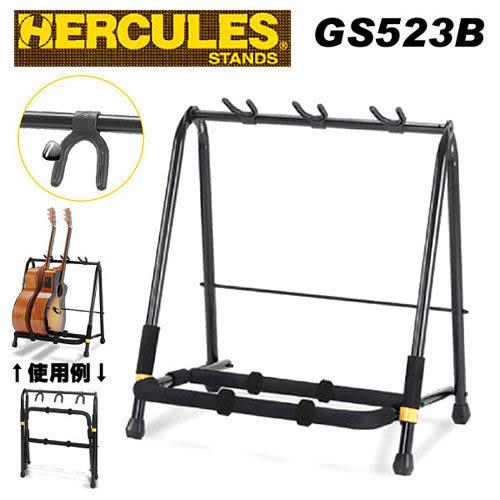 【敦煌樂器】HERCULES GS523B 三支型吉他側放架