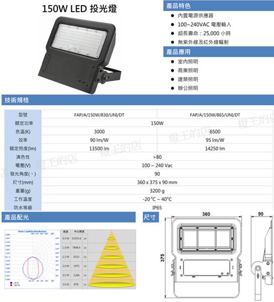 【燈王的店】億光 星宇 戶外防水 LED 150W 投射燈 全電壓 (白光/黃光) ☆ FAP-150W
