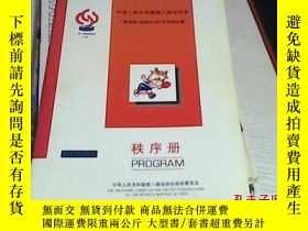 二手書博民逛書店中華人民共和國第八屆運動會乒乓球比賽秩序冊罕見(有29枚紀念郵戳