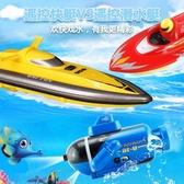 控船 遙控船高速快艇兒童電動玩具魚缸浴缸搖控潛水艇賽艇游艇【快速出】