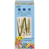 糖醋精(天然農藥)