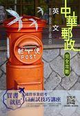 【2019郵政全新版】英文完全攻略(郵局專業職(一)、(二)內勤)(T004P18-1)