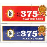 撲克牌 自由375 (12付裝)